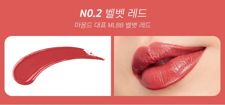 NO.2 벨벳 레드 마몽드 대표 MLBB 벨벳 레드