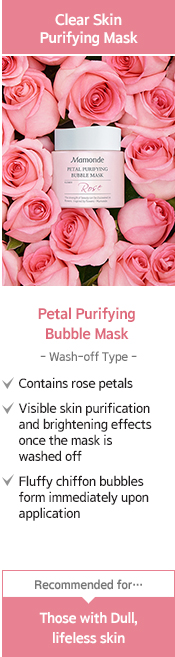 petal purifying bubble mask detail link